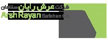 عرش رایان صفاهان - اینترنت وایرلس اصفهان