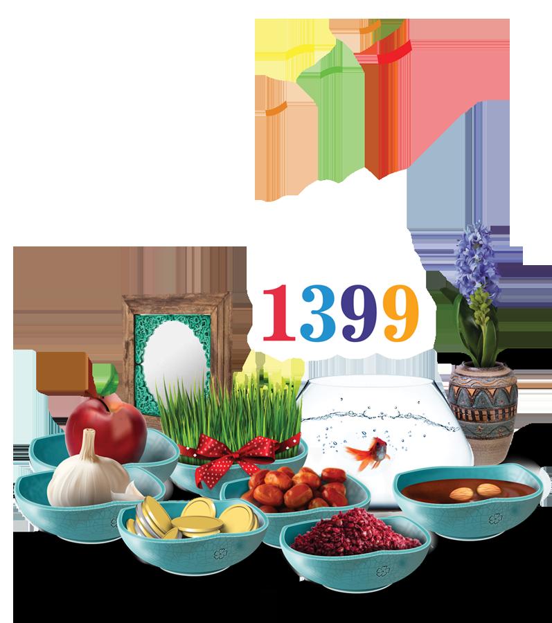 سال 99 مبارک - عرش رایان